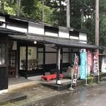 峠の茶屋 こんごう庵 -