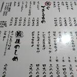 Terikushi - メニュー1