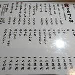Terikushi - メニュー2