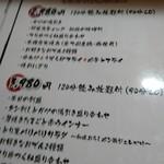 Terikushi - コースあり
