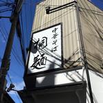 中華そば桐麺 - 外観