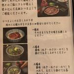 あつた蓬莱軒 - 「ひつまぶしの食べ方」