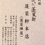 あつた蓬莱軒 - 名刺表