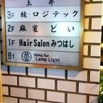 ランプライト - 土井ビル