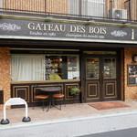 ガトー・ド・ボワ -