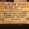 串松 - 料理写真:串かつ食べ放題&飲み放題