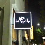 らぁ麺やまぐち - お店の看板