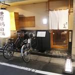 95015108 - 和食店のような佇まいで雰囲気あってイイ感じです!