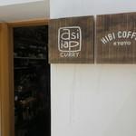 ajipai - 細い路地裏のカジュアルなコーヒー店3