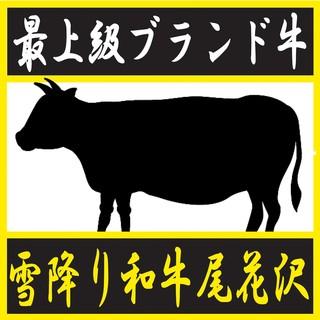 最上級ブランド和牛を一頭買い!