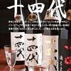日本酒バル さわら