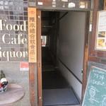 隈本総合飲食店 MAO - お店入口