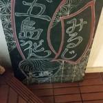 酒交場 ミルジ - 階段途中の看板