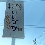 95041106 - 【2018.10.22(月)】店舗の看板