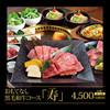 焼肉名菜 福寿 - 料理写真:寿コース