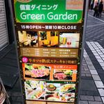 GreenGarden -