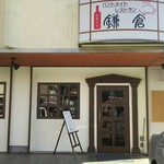 ハンドメイドレストラン 鎌倉 - 外観