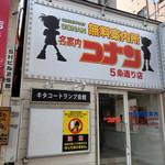 だるま 本店 - ここの道向かいの細い路地に本店がある~☆( 今回目印にさせてもらいました~☆ )