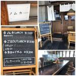 ノムカ+cafe - 外観・内観