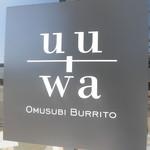 ウツワ おむすびブリトー専門店 - ウツワ おむすびブリトー(UTUWA) 2018年10月9日オープン 南公園(ポートアイランド)