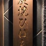 炭焼ひばち - 看板