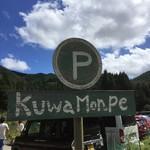 クワモンペ -