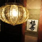 大阪王 - 2階