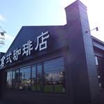 倉式珈琲店 - 豊四季地内