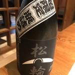 京ばし松輪 - 無濾過生原酒 松輪