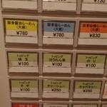 95065774 - 50円の小ライスがあるのは嬉しい!