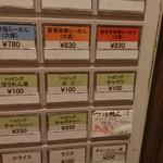 95065775 - つけ麺は現金払い?(´・ω・`)?