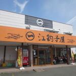 江釣子屋 -
