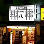 大衆すし酒場 カドハチ - 神田駅西口と北口の間くらい