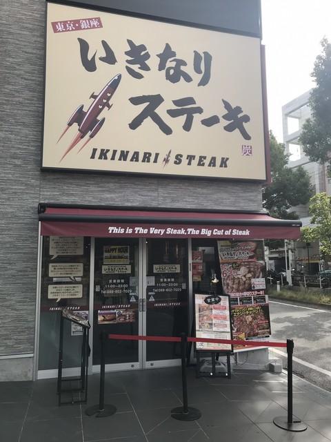高知 いきなりステーキ 閉店