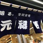 元禄寿司 - 2018年10月21日  外観