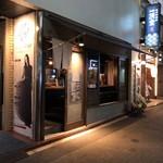 魚河岸酒場FUKU浜金 - 外観