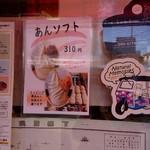 さのや 今川焼店 - 次はこれ食べたいな