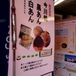 さのや 今川焼店 -
