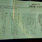 さのや 今川焼店 - 写真撮ってたらお店のお姉さんがこれをくれました。