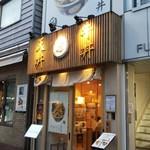 95069715 - お店外観。豚丼の店も入ってるビル1階。