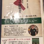 マルシゲ鉄板堂 - メニュー表紙