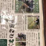 マルシゲ鉄板堂 - 岐南町の特産、徳田ねぎ、香りが良くて美味い!