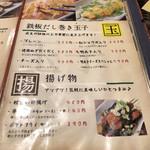 マルシゲ鉄板堂 - 玉子、揚げ物メニュー
