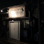 マルシゲ鉄板堂 - 外観 倉庫は綺麗!