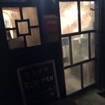 マルシゲ鉄板堂 - 引き戸が軋む程リアルレトロな入り口 (笑)