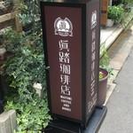 眞踏珈琲店 -