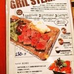 黒毛和牛一頭買い肉バル デルソーレ - メニュー(グリルステーキ)
