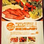 黒毛和牛一頭買い肉バル デルソーレ - メニュー(肉盛り)