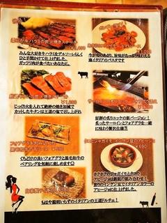 黒毛和牛一頭買い肉バル デルソーレ - メニュー(その他)
