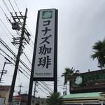 コナズ珈琲 - 看板
